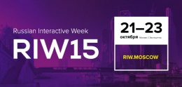 «Интернет-клиент» на Russian Interactive Week 2015