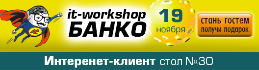 IT-Workshop БАНКО 2014